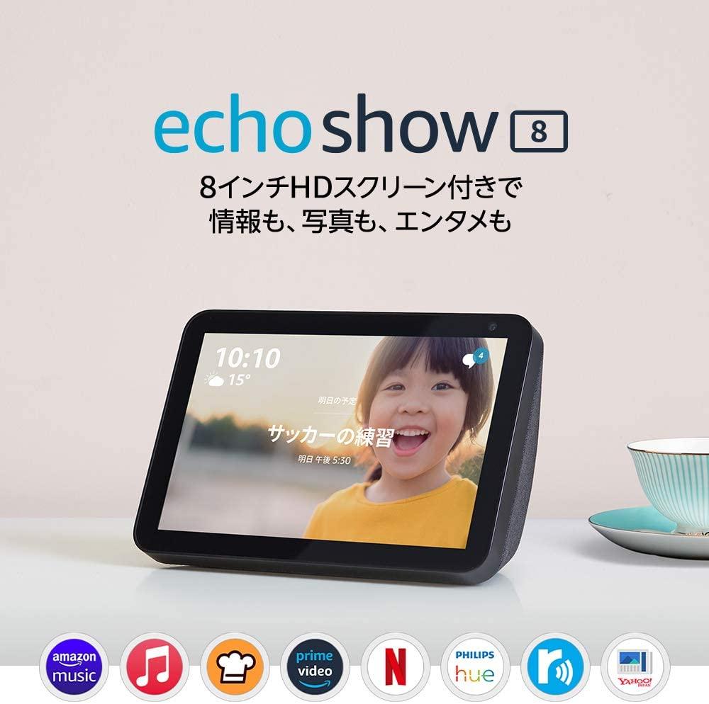 Echo Show 8とベッドサイドテーブル購入。寝室も快適になりました。
