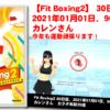 【Fit Boxing2】 30日目、202301年01月0101日、96.5kg カレンさん。今年も運動頑張ります