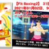 【Fit Boxing2】 321日目、202301年01月02日、96.5kg カレンさん。フックコンビ1鬼モード挑戦!