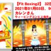 【Fit Boxing2】 32日目、2021年01月03日、96.5kg カレンさん。ウィービングコンビ2鬼モード挑戦!
