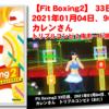 【Fit Boxing2】 33日目、2021年01月04日、96.5kg カレンさん。トリプルコンビ2鬼モード挑戦!