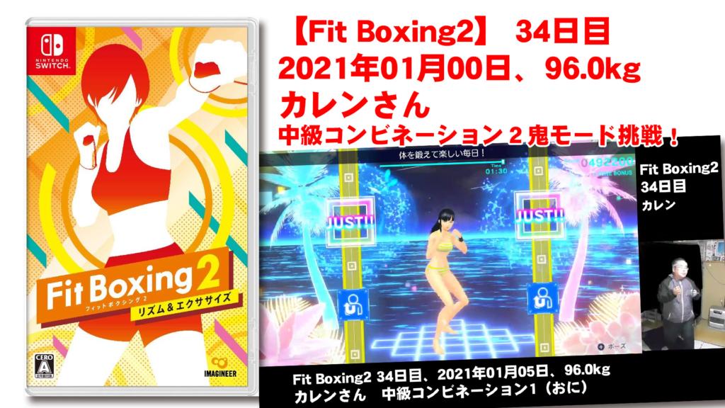 【Fit Boxing2】 34日目、2021年01月05日、96.0kg カレンさん。中級コンビネーション2鬼モード挑戦!