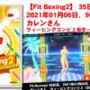 【Fit Boxing2】 35日目、2021年01月06日、96.0kg カレンさん。ウィービングコンビ2鬼モード挑戦!