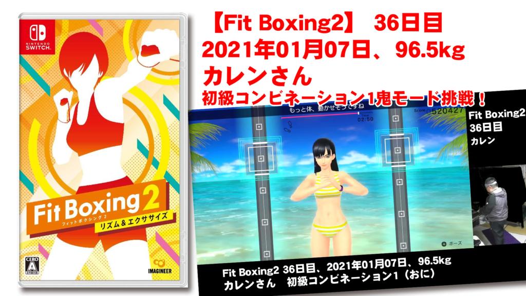 【Fit Boxing2】 36日目、2021年01月07日、96.5kg カレンさん。初級コンビネーション1鬼モード挑戦!