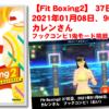 【Fit Boxing2】 37日目、2021年01月078日、96.5kg カレンさん。フックコンビ1鬼モード挑戦!