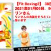 【Fit Boxing2】 38日目、2021年01月089日、96.5kg リンさん。リンさんの衣装をそろえていければと思います