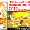 【Fit Boxing2】 39日目、2021年01月10日、96.5kg リンさん。ボディアッパーコンビ鬼モード挑戦!