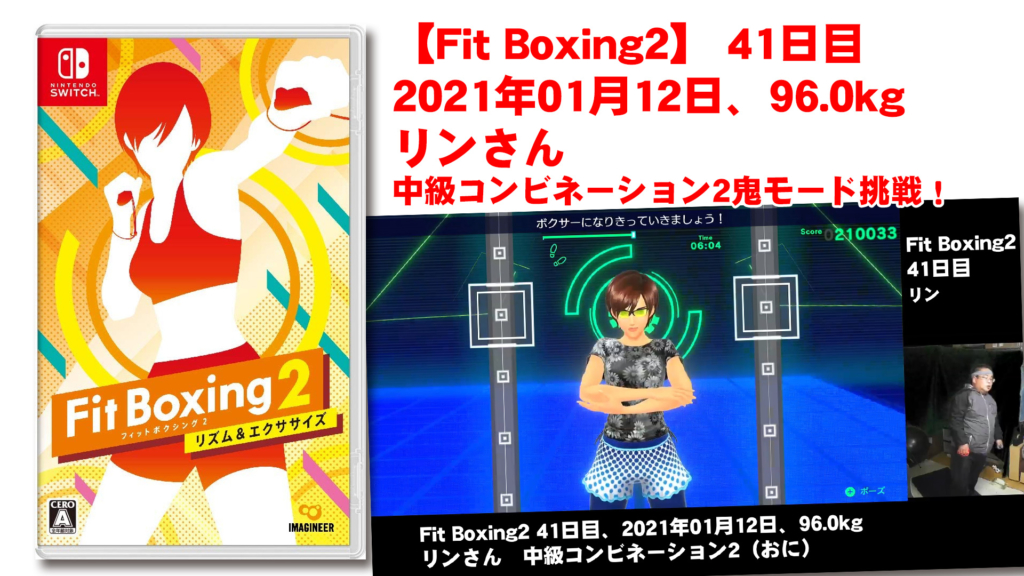 【Fit Boxing2】 41日目、2021年01月12日、96.0kg リンさん。中級コンビネーション1鬼モード挑戦!