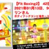 【Fit Boxing2】 42日目、2021年01月123日、96.0kg リンさん。ボディフックコンビ鬼モード挑戦!