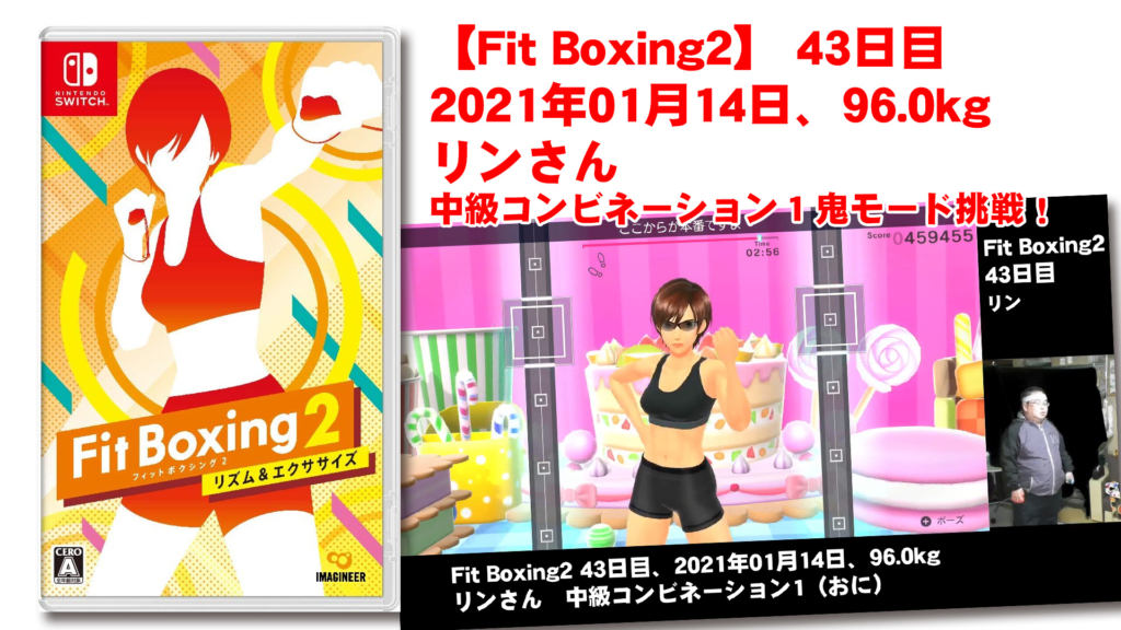 【Fit Boxing2】 43日目、2021年01月14日、96.0kg リンさん。中級コンビネーション1鬼モード挑戦!