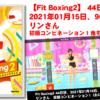【Fit Boxing2】 44日目、2021年01月15日、96.0kg リンさん。初級コンビネーション1鬼モード挑戦!