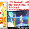 【Fit Boxing2】 46日目、2021年01月167日、96.0kg カレンさん。フックコンビ1鬼モード挑戦!