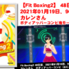 【Fit Boxing2】 48日目、2021年01月19日、96.0kg カレンさん。ボディアッパーコンビ鬼モード挑戦!