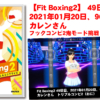 【Fit Boxing2】 49日目、2021年01月20日、96.0kg カレンさん。フックコンビ2鬼モード挑戦!