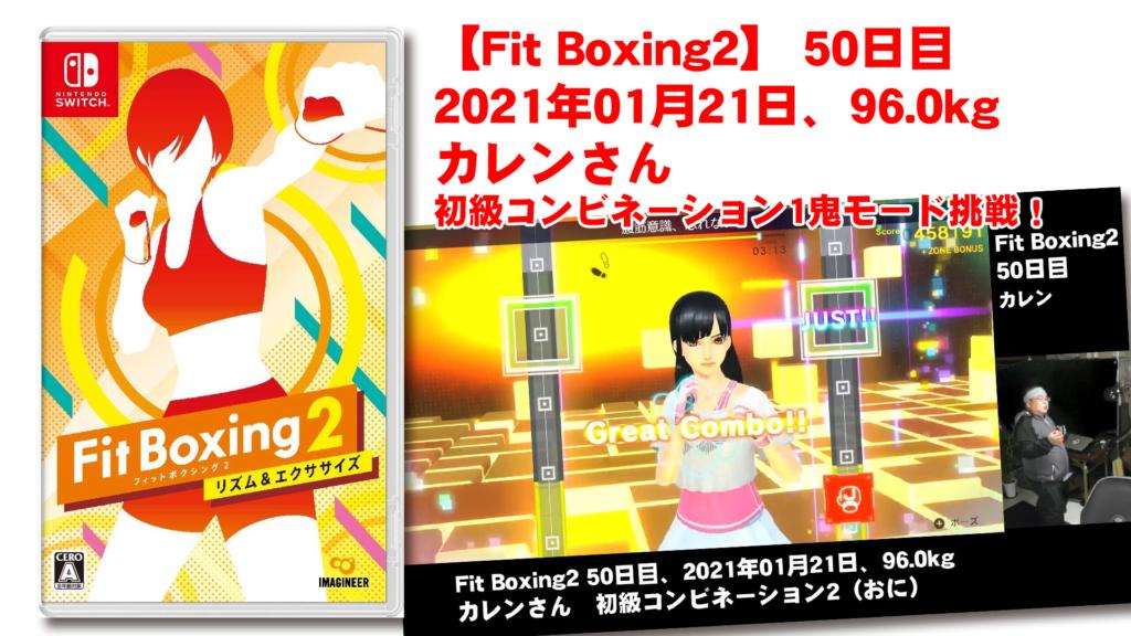 【Fit Boxing2】 50日目、2021年01月21日、96.0kg カレンさん。a初級コンビネーション2鬼モード挑戦!