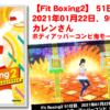【Fit Boxing2】 51日目、2021年01月22日、95.5kg カレンさん。ボディアッパーコンビ鬼モード挑戦!