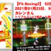 【Fit Boxing2】 52日目、2021年01月23日、95.5kg カレンさん。トリプルコンビ2鬼モード挑戦!