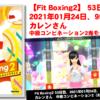 【Fit Boxing2】 53日目、2021年01月24日、95.5kg カレンさん。中級コンビネーション2鬼モード挑戦!