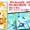 【Fit Boxing2】 4日目、2021年01月25日、95.5kg カレンさん。ボディアッパーコンビ鬼モード挑戦!