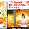 【Fit Boxing2】 55日目、2021年01月26日、95.5kg カレンさん。フックコンビ1鬼モード挑戦!