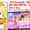 【Fit Boxing2】 56日目、2021年01月27日、96.0kg カレンさん。ウィービングコンビ1鬼モード挑戦!