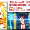 【Fit Boxing2】 57日目、2021年01月28日、96.0kg カレンさん。初級コンビネーション1鬼モード挑戦!