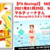 【Fit Boxing2】 58日目、2021年01月29日、96.0kg マルティーナさん。Fit Boxing1からスタンプが継続されました!