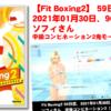 【Fit Boxing2】 59日目、2021年01月30日、96.0kg ソフィさん。中級コンビネーション2鬼モード挑戦しました!