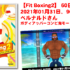 【Fit Boxing2】 60日目、2021年01月31日、96.0kg ベルナルドさん。ボディアッパーコンビ鬼モード挑戦しました!