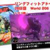 リングフィットアドベンチャー 20日目 World #06 支配された国 ドラゴ戦!
