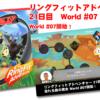 リングフィットアドベンチャー 21日目 走れる森の美女 World #07開始!