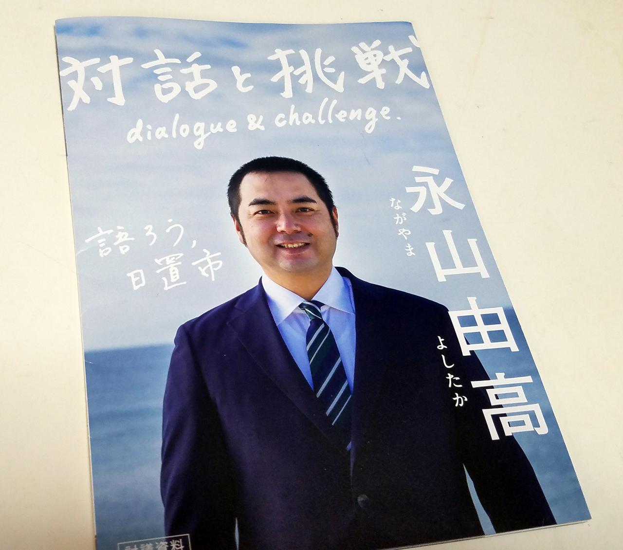 元湯・打込湯さんにもお礼を伝えに行ったのですが、永山由高さんのパンフがありました。