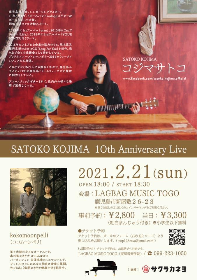 コジマサトコさん10周年ライブにいってきました。