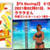 【Fit Boxing2】 61日目、2021年02月01日、96.0kg ラウラさん。中級コンビネーション1鬼モード挑戦しました!