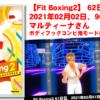 【Fit Boxing2】 62日目、2021年02月02日、96.0kg マルティーナさん。ボディフックコンビ鬼モード挑戦しました!