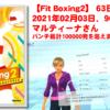 【Fit Boxing2】 633日目、2021年02月03日、96.0kg マルティーナさん。パンチ総計100000発を超えました!