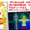 【Fit Boxing2】 64日目、2021年02月04日、97.0kg マルティーナさん。中級コンビネーション2鬼モード挑戦!
