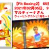 【Fit Boxing2】 65日目、2021年02月05日、96.5kg マルティーナさん。ウィービングコンビ1鬼モード挑戦!