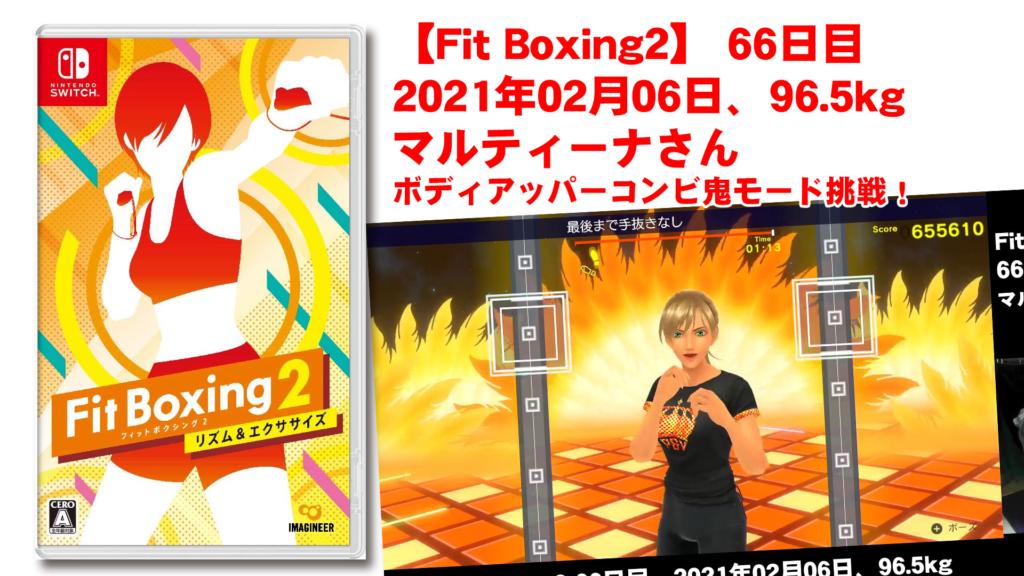 【Fit Boxing2】 66日目、2021年02月06日、96.5kg マルティーナさん。ボディアッパーコンビ鬼モード挑戦!