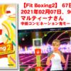 【Fit Boxing2】 67日目、2021年02月07日、96.5kg マルティーナさん。中級コンビネーション2鬼モード挑戦!