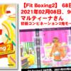 【Fit Boxing2】 68日目、2021年02月08日、96.5kg マルティーナさん。初級コンビネーション2鬼モード挑戦!