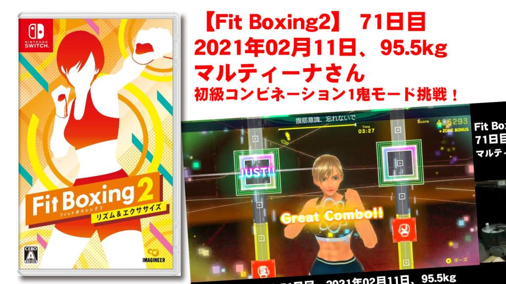 【Fit Boxing2】 71日目、2021年02月11日、95.5kg マルティーナさん。初級コンビネーション1鬼モード挑戦!
