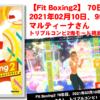 【Fit Boxing2】 70日目、2021年02月10日、95.5kg マルティーナさん。トリプルコンビ2鬼モード挑戦!