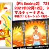 【Fit Boxing2】 72日目、2021年02月12日、96.1kg マルティーナさん。中級コンビネーション1鬼モード挑戦!