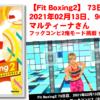 【Fit Boxing2】 73日目、2021年02月13日、96.0kg マルティーナさん。フックコンビ2鬼モード挑戦!