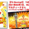 【Fit Boxing2】 74日目、2021年02月14日、96.0kg マルティーナさん。トリプルコンビ2(おに)鬼モード挑戦!