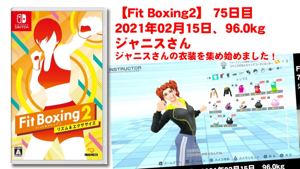 【Fit Boxing2】 75日目、2021年02月15日、96.0kg ジャニスさん。ジャニスさんの衣装を集め始めました!