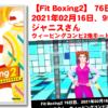 【Fit Boxing2】 76日目、2021年02月166日、95.58kg ジャニスさん。ウィービングコンビ2鬼モード挑戦!