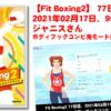 【Fit Boxing2】 77日目、2021年02月17日、95.5kg ジャニスさん。ボディフックコンビ鬼モード挑戦!