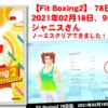 【Fit Boxing2】 78日目、2021年02月18日、95.5kg ジャニスさん。ノーミスクリアしました!